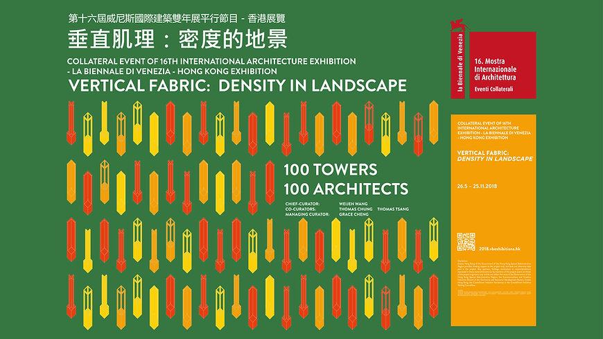 Hong Kong Exhibition and Response Exhibition of the 16th Venice Biennale International Architecture Exhibition