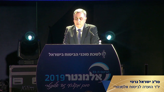 "לשכת סוכני ביטוח - כנס אלמנטר 2019 - סו""ב ישראל גרטי"