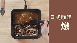 FUJACOOK_即時鍋產品廣告