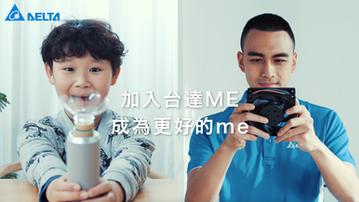 台達電_招募形象影片