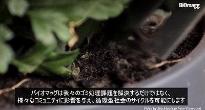 Biomagg Video