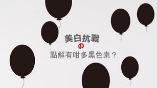【Hythiol-C 美白抗戰】 點解有咁多黑色素?
