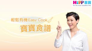 HiPP 輕鬆有機Easy Cook - 有機南瓜粟米米糊