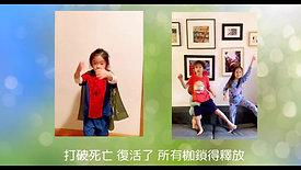 JJC Easter Song「死を打ち破り」Cantonese