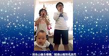 JJC Christmas Song 「かたりつたえよ」Cantonese