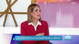 MBC برنامج صباح الخيريا عرب | قناة