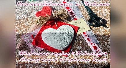 """Мастер-класс """"Дела сердечные"""""""