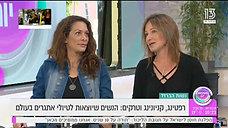 אורית ואוסנת מדריכות טיולי נשים מתראיינות בערוץ 13