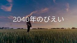 V_06_2040年のびえい