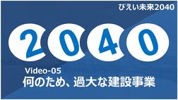 Video-05