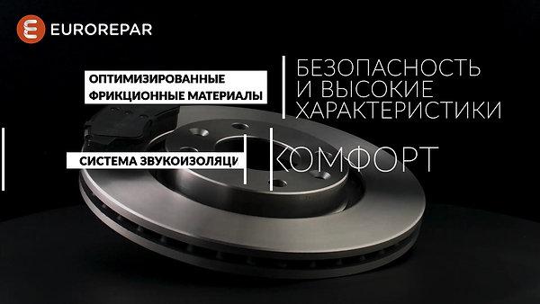 Eurorepar Тормозные диски