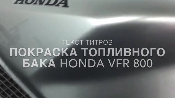 Покраска топливного бака HONDA VFR 800