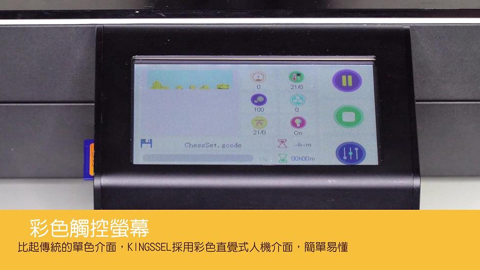 KINGTEC - KINGSSEL 3D Printer(CH)
