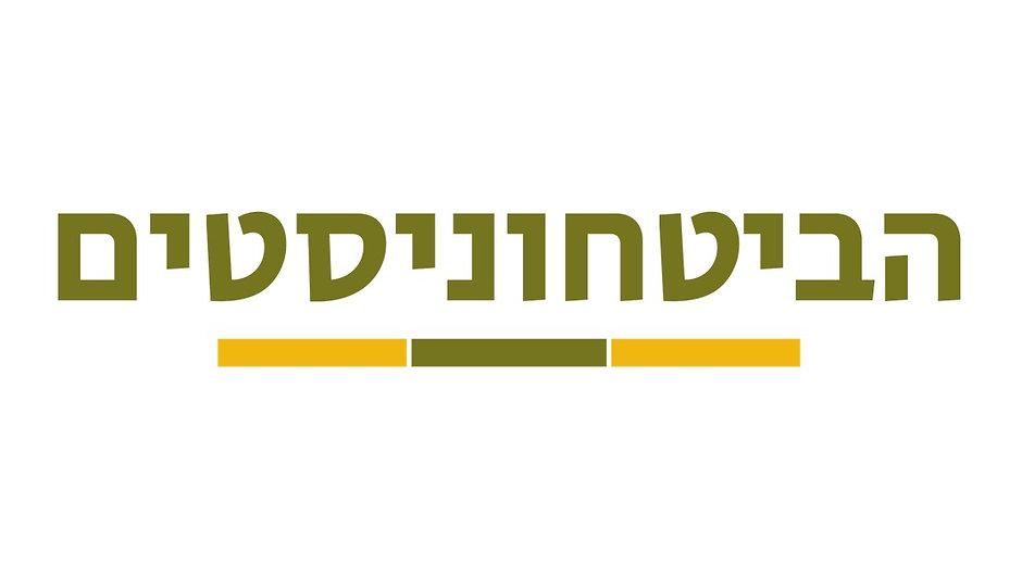 HaBithonistim