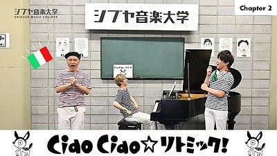 3歳からのCiao Ciao★リトミック チャプター②