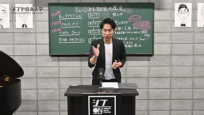 (4)大地のホームシアター ~ミュージカルは最高だぜ!~