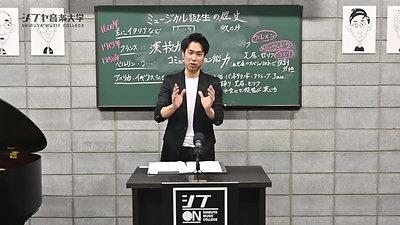 (5)大地のホームシアター ~ミュージカルは最高だぜ!~