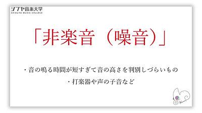 (5)楽典 初級 -楽譜が読めるようになる-