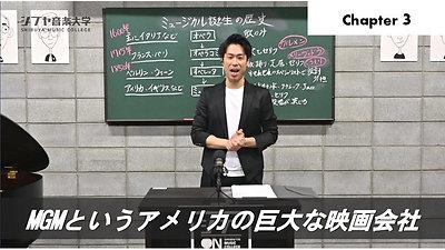 (3)大地のホームシアター ~ミュージカルは最高だぜ!~ チャプター3
