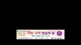 TV자막-부산경총 구인구직만남의날
