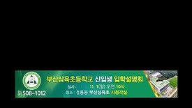 TV자막-부산삼육초등학교 이전 개교