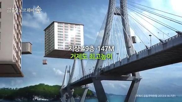 거제장평 유림노르웨이숲 OPEN임박!!★
