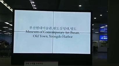 김해공항수화물DID광고