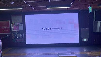 부산역메트로미디어필러영상광고