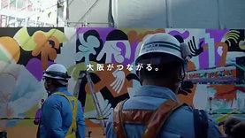 大阪環状線改造プロジェクト