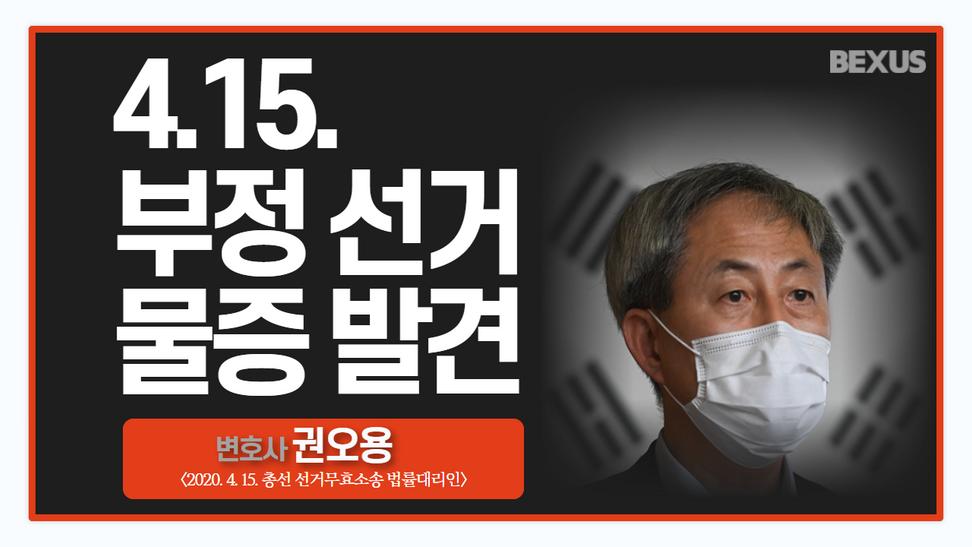 재검표에서 드러난 부정선거의 물증_권오용 변호사