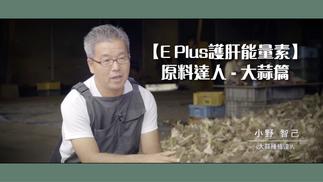 Sasaki【E Plus護肝能量素】原料達人 - 大蒜篇