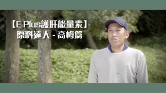 Sasaki【E Plus護肝能量素】原料達人 - 高梅篇