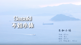 Sasaki hk MV - 不如小休