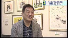 勝間埼玉放送1