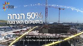 """קבוצת הנדל""""ן ישראל - מתחם פורטק בנשר"""