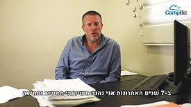 סרטון המלצה על קומפביז- עופר ריבקין