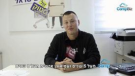 סרטון המלצה על קומפביז- סהר כוכבי