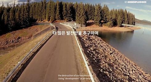 1.5ºC 환경영상