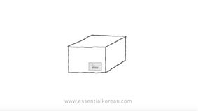 Episode 2: How to say what someone or something is in Korean: Noun + 이다