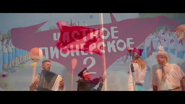 Частное пионерское - 2 (2015)