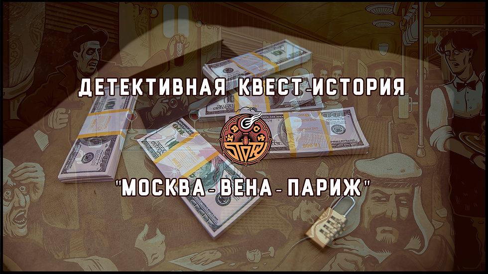 """квест- история """"Москва- Вена- Париж"""""""