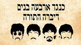 16. כנגד ארבעה בנים דיברה התורה