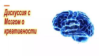 Разговоры с Мозгом о креативности