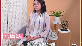 【訪談 Interview】有關於家人插手育兒 | Doris Yeung 楊健恩的訪談