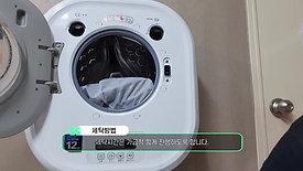 [switch 슈트 사용법] 2. 세탁 방법