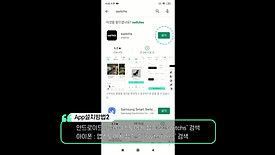 [switch 앱 사용법] 1. 전용 앱 다운로드