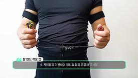 [switch 슈트 사용법] 3. 팔밴드 & 허리밴드 활용방법