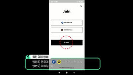 [switch 앱 사용법] 2. 회원가입 및 플랜 생성