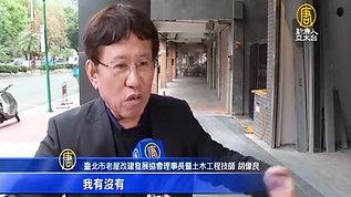 胡偉良理事長新唐人亞太受訪 我家安全嗎 震後檢查住家樑柱牆要點