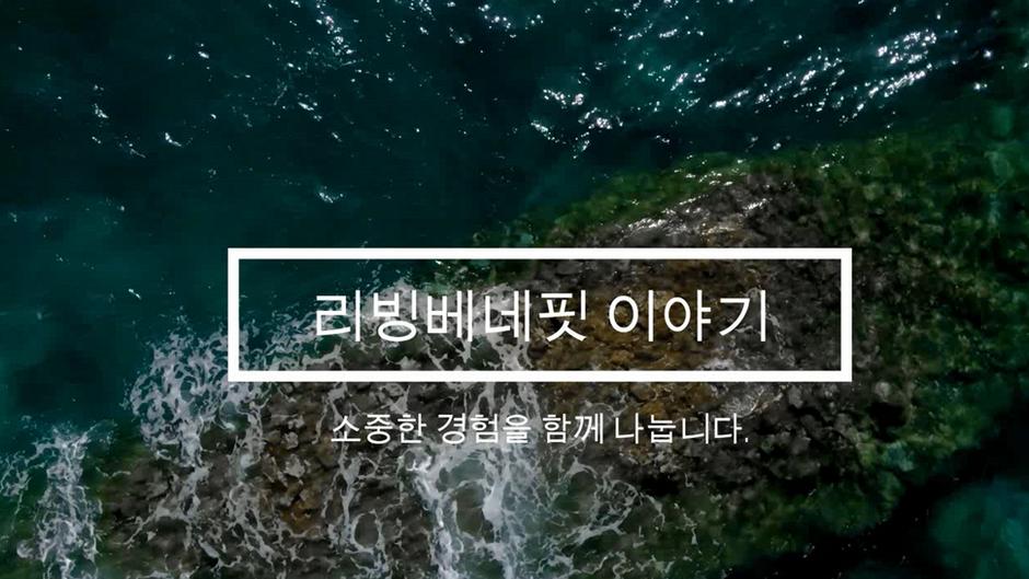 리빙베네핏 실제 고객 인터뷰